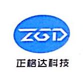 深圳市正格达科技有限公司 最新采购和商业信息