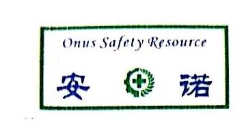 苏州安诺安全咨询有限责任公司 最新采购和商业信息
