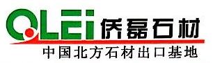 莱州市侨磊石材有限责任公司 最新采购和商业信息