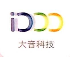长沙大音电子科技有限公司