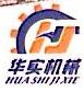 清远市华实机械设备租赁有限公司 最新采购和商业信息