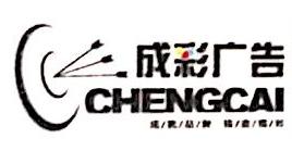 福州成彩广告有限公司 最新采购和商业信息
