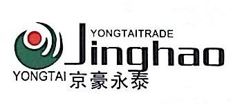 北京京豪永泰商贸有限公司 最新采购和商业信息