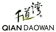 安吉千道湾白茶有限公司 最新采购和商业信息