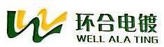 台州市黄岩环合电镀有限公司 最新采购和商业信息