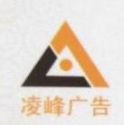 厦门市凌峰广告有限公司 最新采购和商业信息