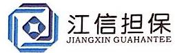 成都江信非融资性担保有限公司 最新采购和商业信息