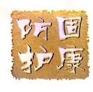 台州固康防护用品有限公司