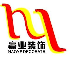 衢州市豪业装饰工程有限公司 最新采购和商业信息