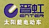 山西远航电动车业有限公司 最新采购和商业信息
