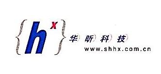 上海华昕科技有限公司 最新采购和商业信息