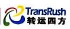 深圳市前海转运四方现代物流有限公司