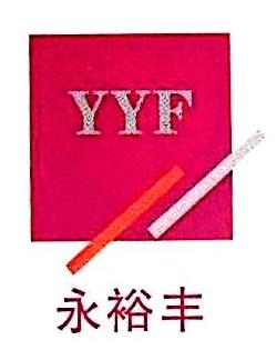 厦门市永裕丰工贸有限公司 最新采购和商业信息