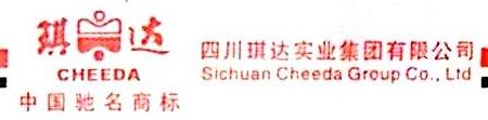 四川琪达实业集团有限公司 最新采购和商业信息