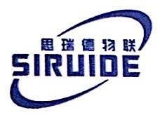 江苏思瑞德物联科技有限公司