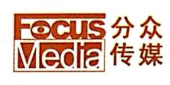 上海分众德峰广告传播有限公司