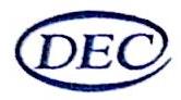 东方电气集团东风电机有限公司 最新采购和商业信息