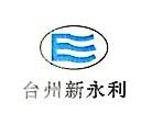 台州新永利电器有限公司 最新采购和商业信息