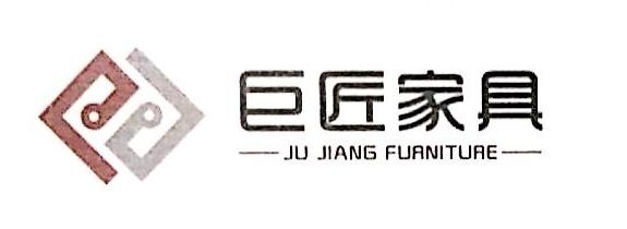 赣州巨匠家具有限公司 最新采购和商业信息