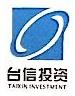 台州市台信投资管理有限公司