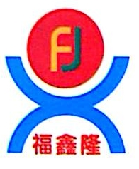 深圳市福鑫隆塑胶有限公司 最新采购和商业信息