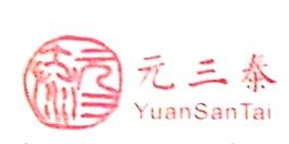 深圳市元三泰经贸有限公司 最新采购和商业信息