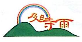 杭州及时雨植保防治服务专业合作社 最新采购和商业信息