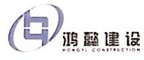 南京鸿懿建设工程有限公司 最新采购和商业信息