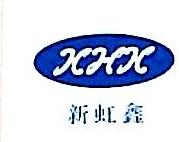 江西新虹鑫商贸有限公司 最新采购和商业信息