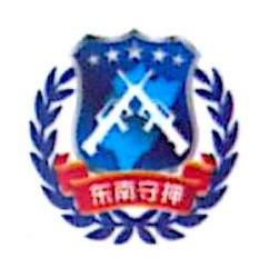福建东南保安守押有限公司 最新采购和商业信息
