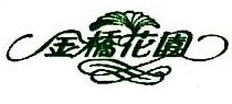 福州金桥花园物业管理有限公司