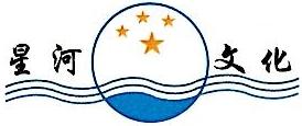 福州星河文化传播有限公司