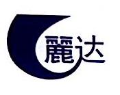 锦州丽达漆业有限公司