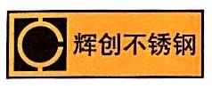 天津辉创工贸有限公司