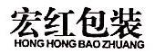 中山市宏红包装材料有限公司 最新采购和商业信息
