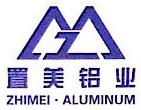 佛山市南海置美铝业有限公司 最新采购和商业信息