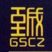 甘肃诚志医疗器械有限公司 最新采购和商业信息