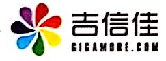 深圳吉信佳供应链信息服务有限责任公司 最新采购和商业信息