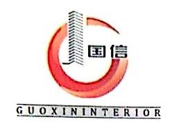 四川国信装饰工程有限公司 最新采购和商业信息