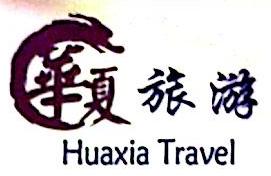 连云港华夏国际旅行社有限公司 最新采购和商业信息