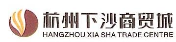 杭州下沙商贸城有限公司 最新采购和商业信息