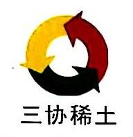 平远三协稀土冶炼有限公司 最新采购和商业信息