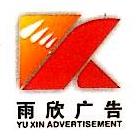 泉州雨欣广告有限公司 最新采购和商业信息
