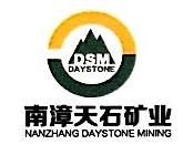 南漳天石矿业发展有限公司
