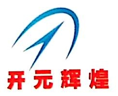 北京开元辉煌科技有限公司