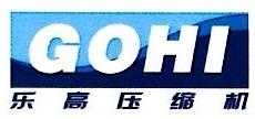 上海乐高压缩机有限公司