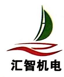 东莞汇智机电工程有限公司 最新采购和商业信息