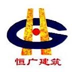 广西恒广建筑工程有限公司