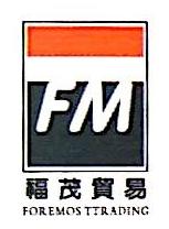 舟山市福茂贸易有限公司 最新采购和商业信息