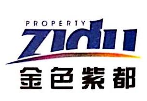 上海金色紫都房地产有限公司